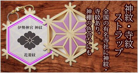 神紋・寺紋ストラップ