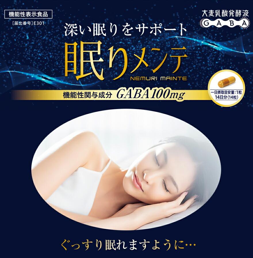 深い眠りをサポート