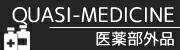 医薬部外品・コンタクト・介護