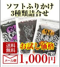 ソフトふりかけ3種類詰合せ1,000円