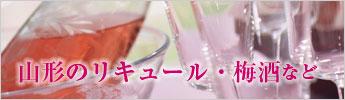 山形のリキュール・梅酒など