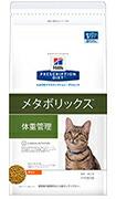 ヒルズ プリスクリプション・ダイエット 猫用 メタボリックス ドライ