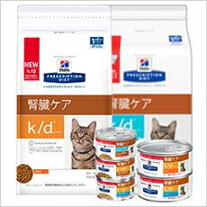 ヒルズ猫用k/d
