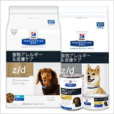 ヒルズ犬用z/d