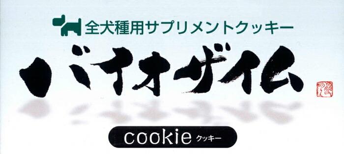 バイオザイムクッキー