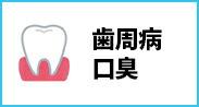 歯周病口臭