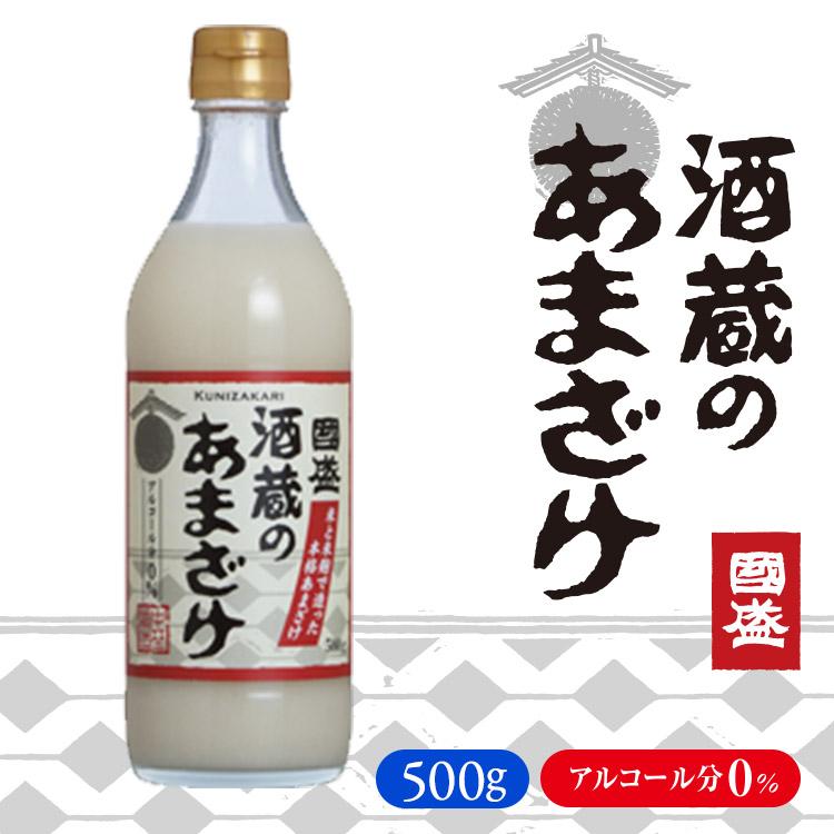 甘酒 米麹 ノンアルコール ノンアルコール甘酒 あまざけ 蔵元直送 ひなまつり ひな祭り