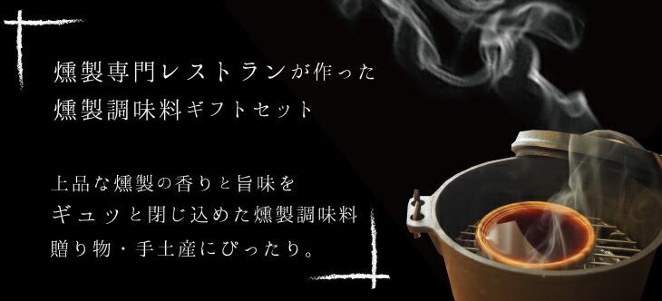 燻製調味料セット【燻製醤油・燻製オリーブオイル・燻製ポン酢】