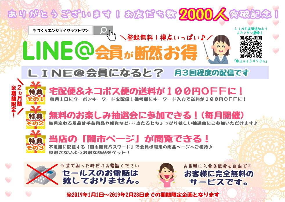 LINE@会員がお得