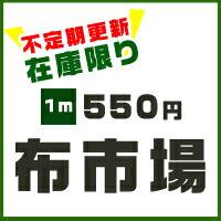 激安550円布市場