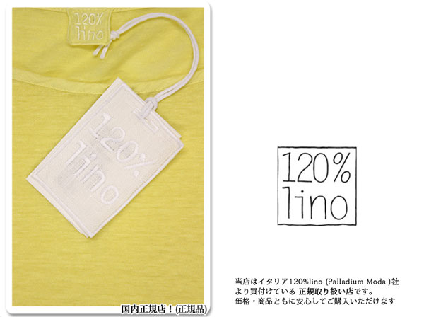 エビデンス 120%lino チェントペントペルチェント