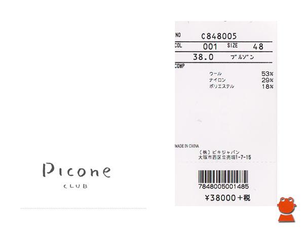 エビデンス PICONE CLUB ピッコーネクラブ
