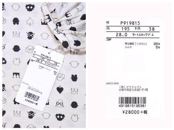 エビデンス STUDIO PICONE スタジオピッコーネ