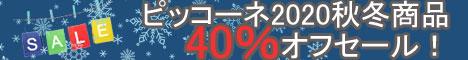 ピッコーネ2020秋冬商品40%オフセール!