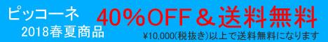 ピッコーネ2018春夏商品40%オフ&送料無料!