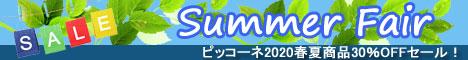 ピッコーネ2020春夏商品30%オフセール!