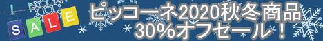 ピッコーネ2020秋冬商品30%オフセール!