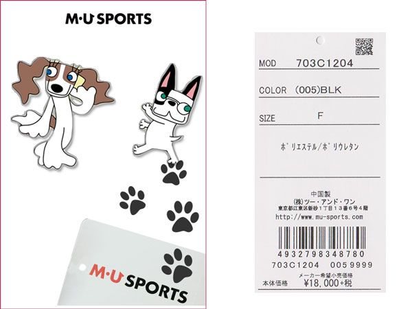 エビデンス MU SPORTS エムユースポーツ