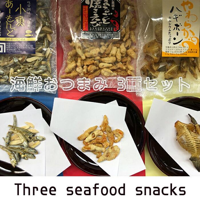 海鮮おつまみ3種