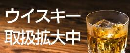 ウイスキーカテゴリ