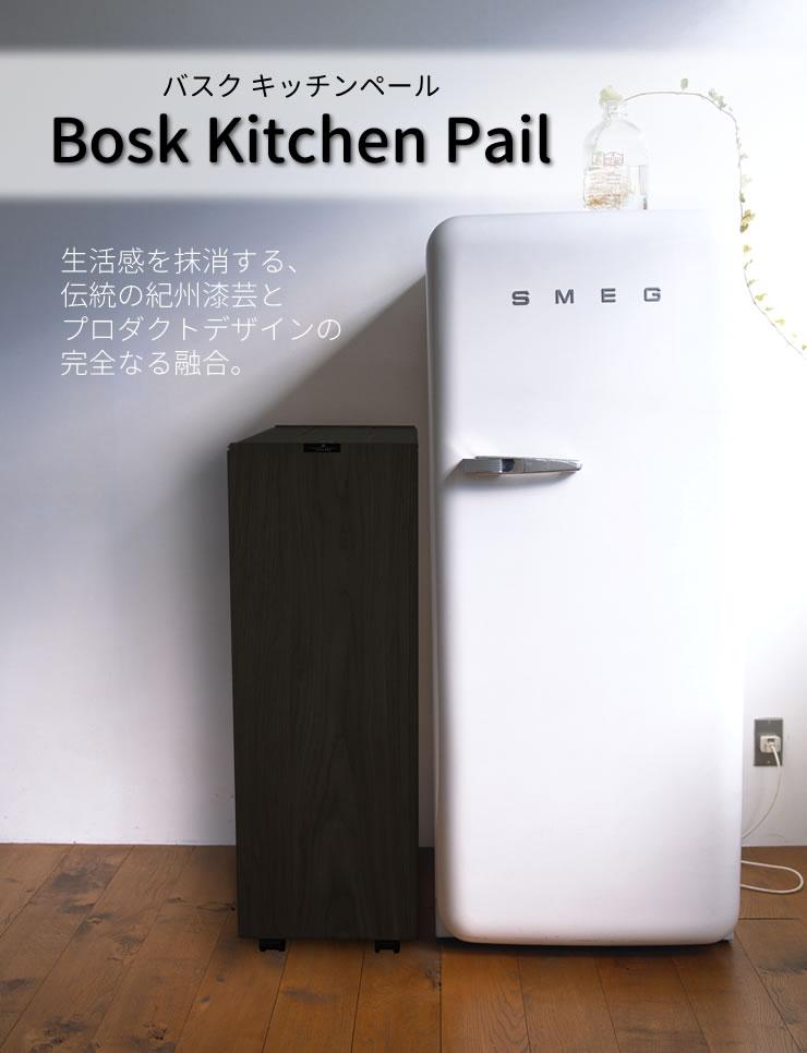 BOSK バスク キッチンペール 橋本達之助工芸