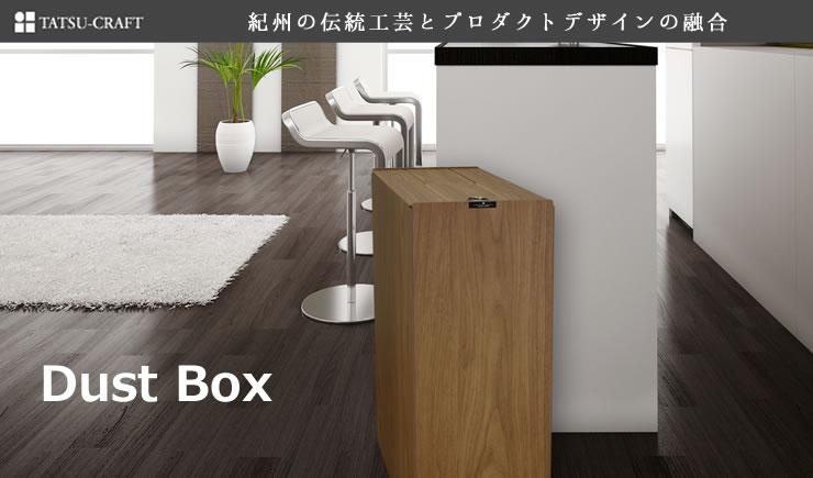 ダストボックス TATSU-CRAFT 橋本達之助工芸