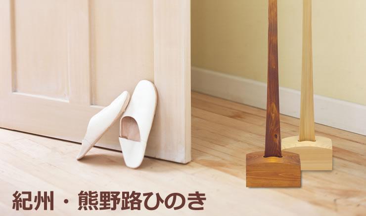 紀州・熊野路ひのき TATSU-CRAFT 橋本達之助工芸