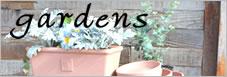 gardensシリーズ