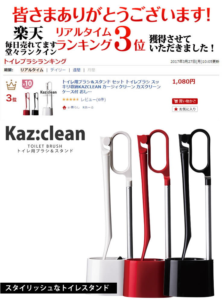 KAZCLEAN(カージィクリーン)トイレ用ブラシ&スタンド