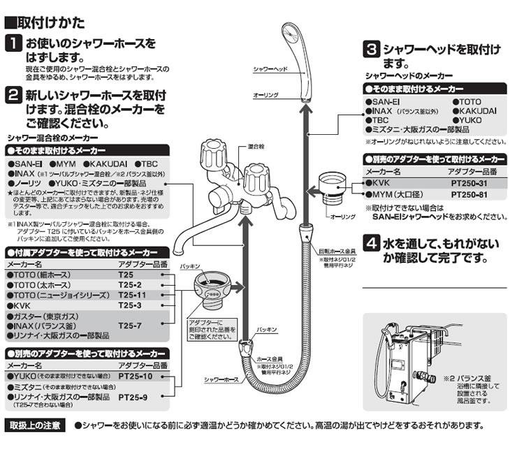 プラチナシャワーホース 1.8m 三栄水栓製作所 SAN-EI