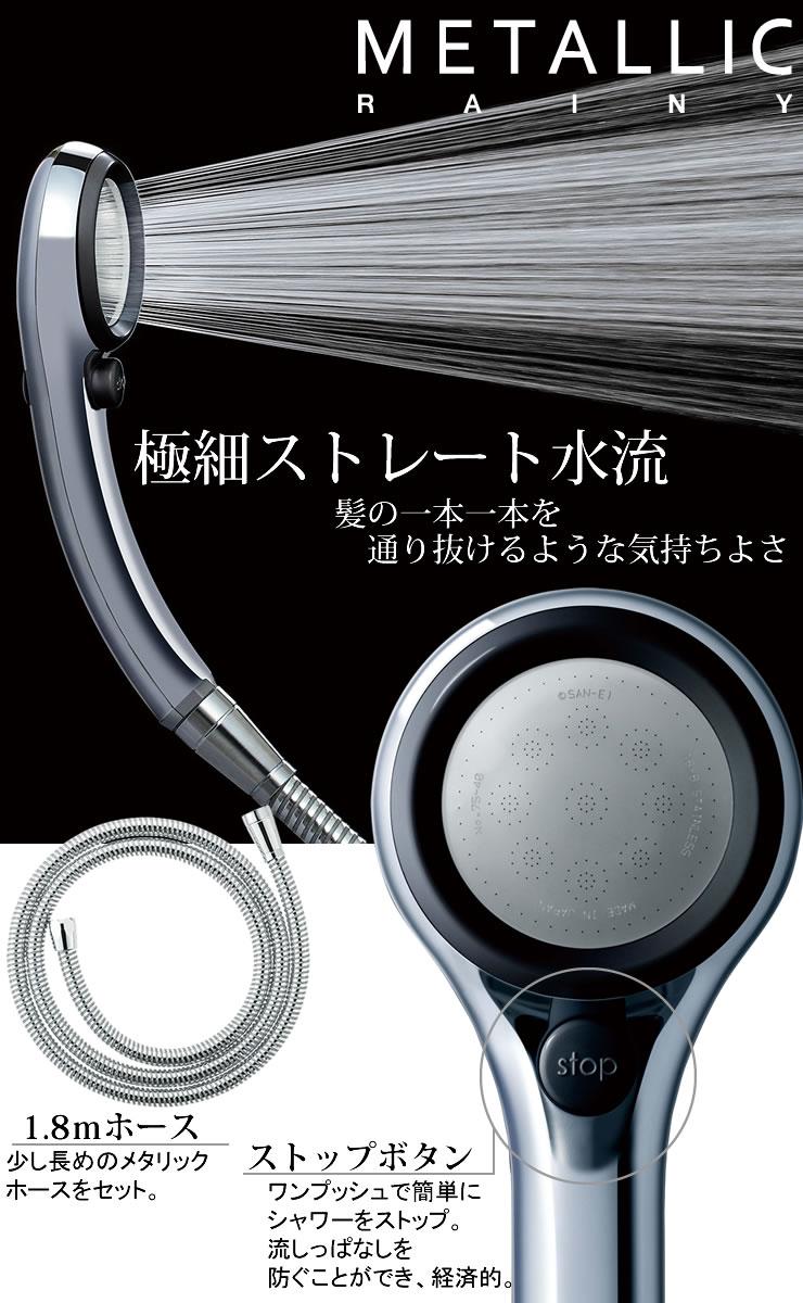 メタリック 三栄水栓 レイニー PS303-CTMA CD 節水シャワーセット