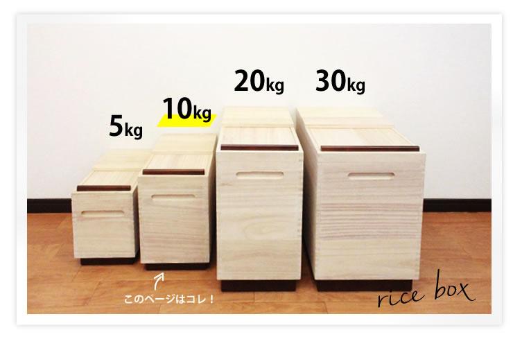 米びつ 桐製ライスボックス