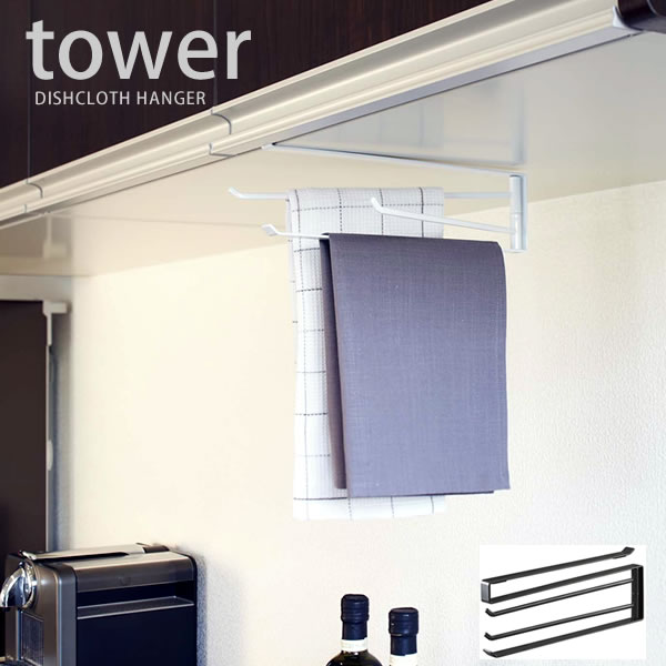 戸棚下布巾ハンガー tower
