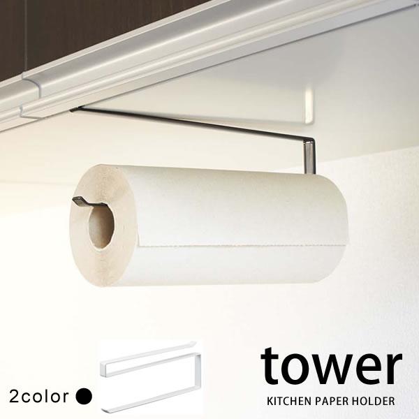 戸棚下キッチンペーパーホルダー tower