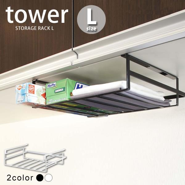 戸棚下収納ラック tower L