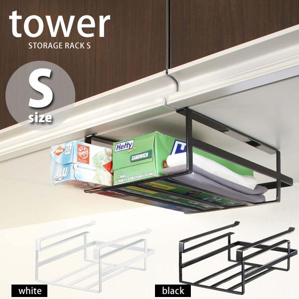 戸棚下収納ラック tower S