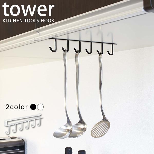 戸棚下キッチンツールホルダー tower
