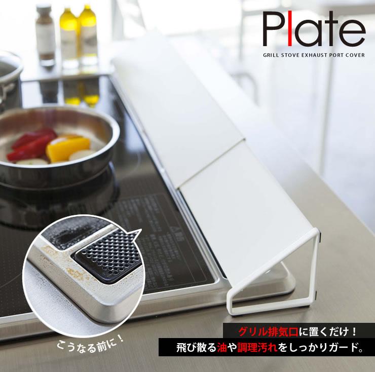 排気口カバー Plate(プレート)