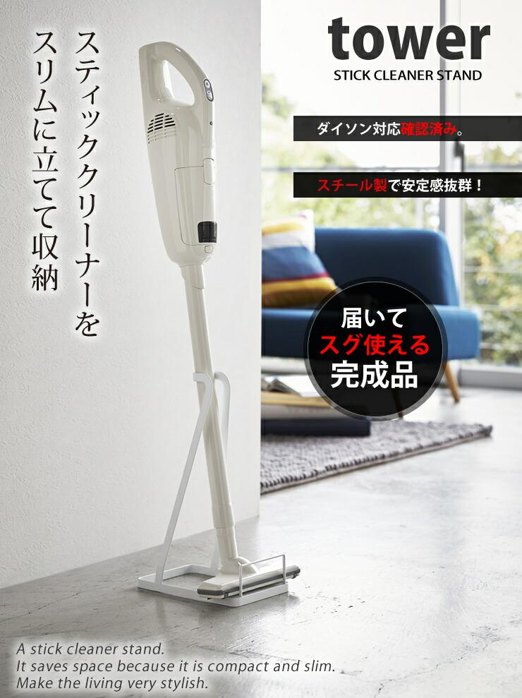 タワー 掃除機スタンド
