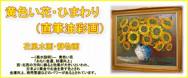 黄色い花・ひまわり(花風水画・静物画)