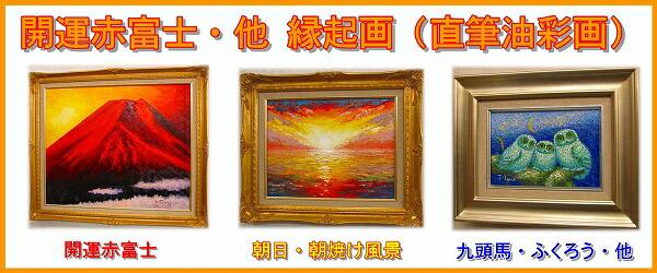 赤富士・他(風水・縁起)油彩画