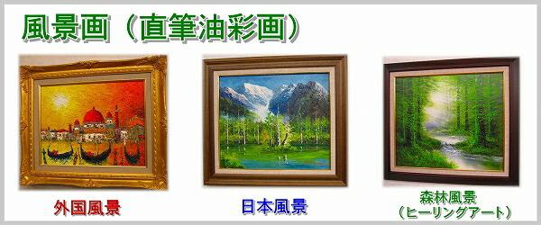 風景(外国・日本)油彩画
