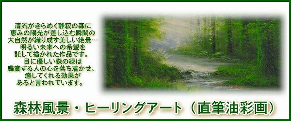 森林風景(ヒーリングアート)