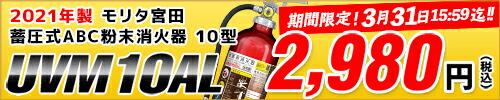 期間限定:2,980円 モリタ宮田 UVM10AL ABC粉末消火器 10型 蓄圧式