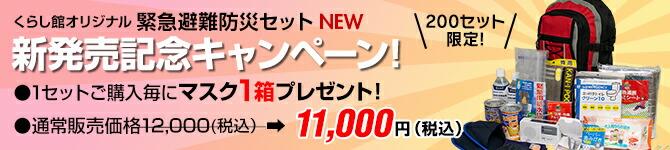 くらし館オリジナル緊急避難防災セット 新発売キャンペーン