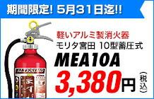 MEA10 期間限定価格3,380円 5月31日迄