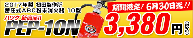 期間限定6月30日迄!3,380円 ハツタPEP-10N ABC粉末消火器 10型 蓄圧式