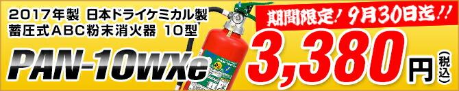 期間限定3,380円 日本ドライ ABC粉末消火器 10型 蓄圧式 PAN-10WXe
