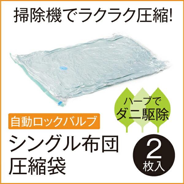 シングル布団圧縮袋