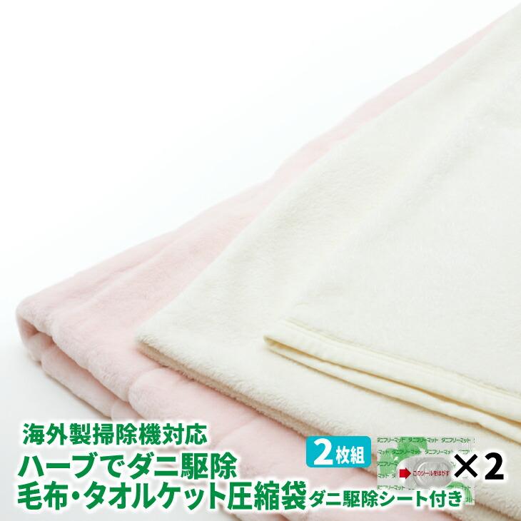毛布・タオルケット圧縮袋